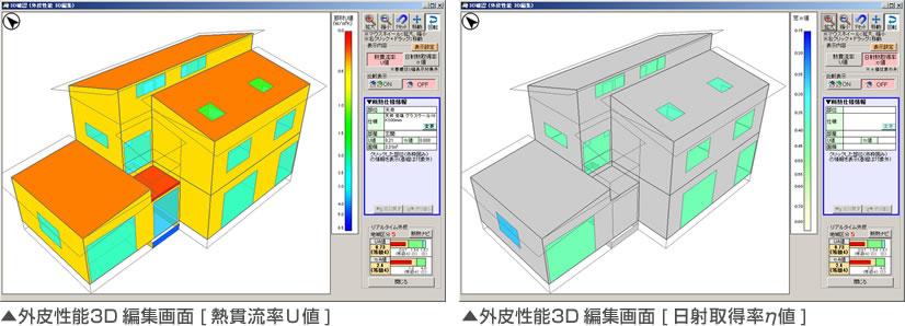 外皮性能3D編集画面