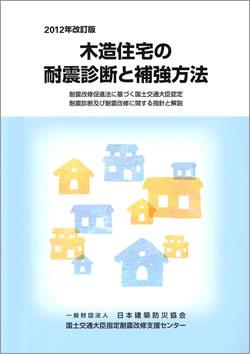 (一財)日本建築防災協会発行「木造住宅の耐震診断と補強方法」に準拠