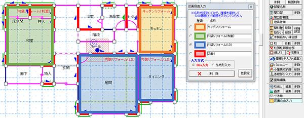 【CAD入力】区画自由入力機能を追加