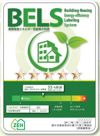 BELS申請支援サービス