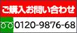 ご購入お問い合わせ0120-9876-68