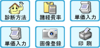 「耐震診断Pro」データ連動