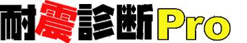 ホームズ君「耐震診断Pro」ロゴ