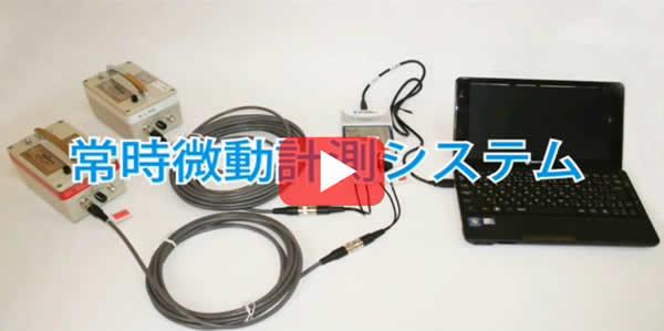 「常時微動計測システム」を動画でご紹介