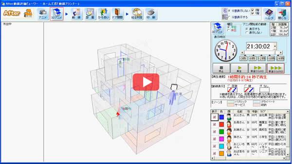 動線プランナー 動線3Dアニメーション