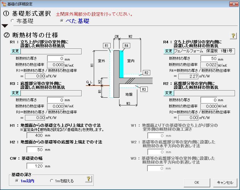 各部位(天井、外壁、床、基礎)の断熱材等の設定