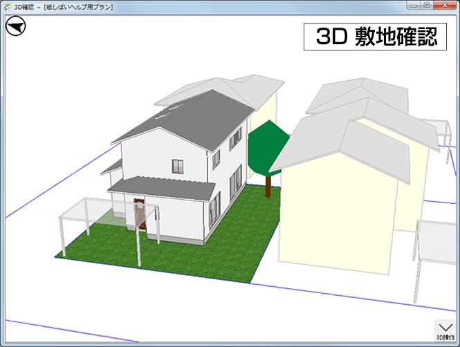 敷地・日当りナビ(初期プラニング) 3D敷地確認