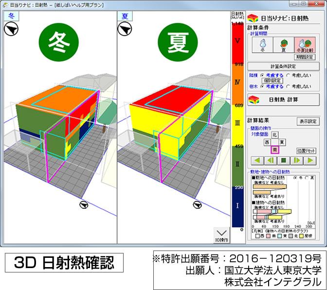 敷地・日当りナビ(初期プラニング)3D日射熱確認