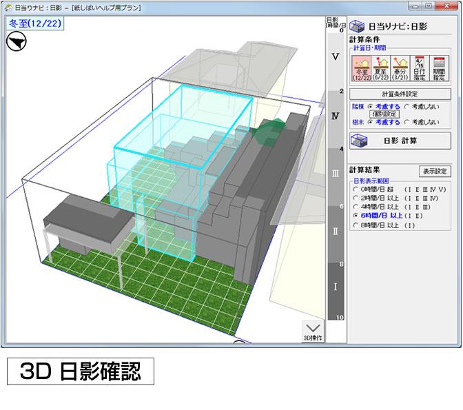 敷地・日当りナビ(初期プラニング)3D日影確認