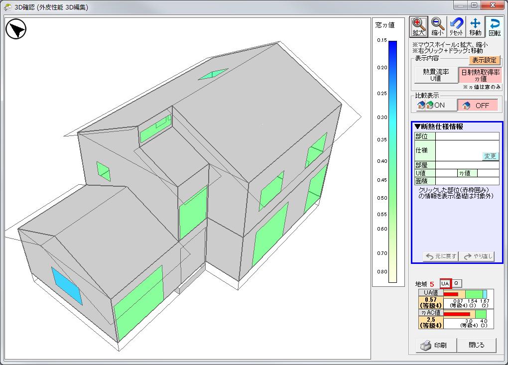 外皮性能の3D表示・編集機能(U値/η値)
