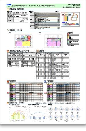 室温・暖冷房負荷シミュレーション(建物概要・計算条件)
