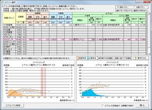 エアコン選択 / 実効効率の計算
