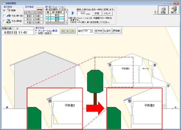 庇や軒の出の長さを任意に変更し、窓への直達日射を確認することができます。