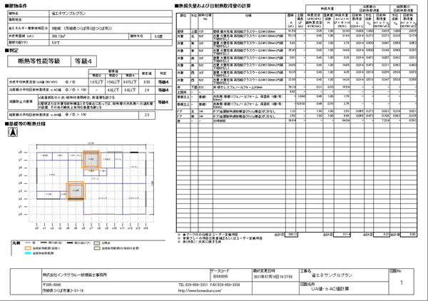 断熱等性能等級計算書の機能強化(基本機能)