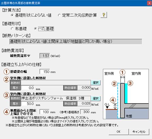 基礎の線熱貫流率の計算方法[基礎形状によらない値]に対応(基本機能)