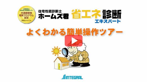 省エネ診断エキスパート案内動画