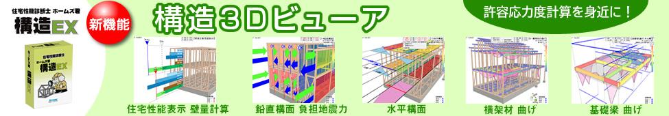 構造3Dビューア
