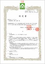 (公財)日本住宅・木材技術センター発行の「木造建築物電算プログラム認定」を取得済み