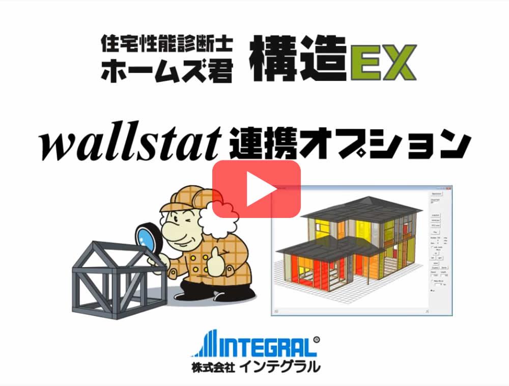 wallstat連携オプション 操作紹介動画