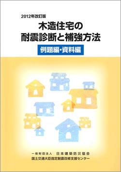 2012年改訂版『木造住宅の耐震診断と補強方法』