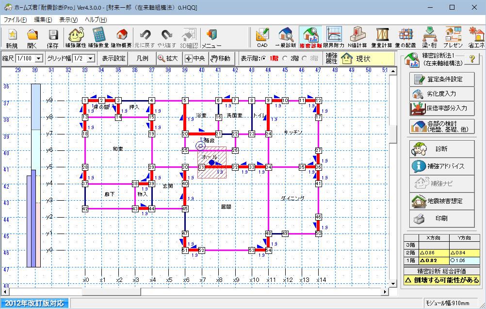 精密診断 CAD