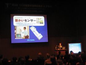 「第2回つくば産産学連携促進市 in アキバ」で展示・紹介を行いました。(2008/2/24)