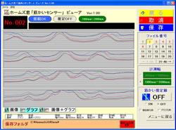 筋かいセンサー 見える測定結果 グラフ表示モード